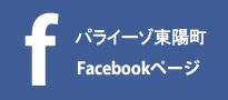 パライーゾ東陽町のFacebookページ